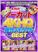 [VR] (Complete And Uncut!!) KMPVR Super Selections 4K High-Quality Masterpiece Memorial Best Hits Collection vol. 7 Download