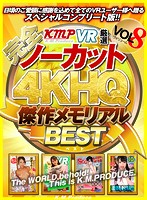[VR] (Complete And Uncut!!) KMPVR Super Selections 4K High-Quality Masterpiece Memorial Best Hits Collection vol. 8 Download