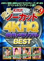 [VR] (Complete And Uncut!!) KMPVR Super Selections 4K High-Quality Masterpiece Memorial Best Hits Collection vol. 9 Download