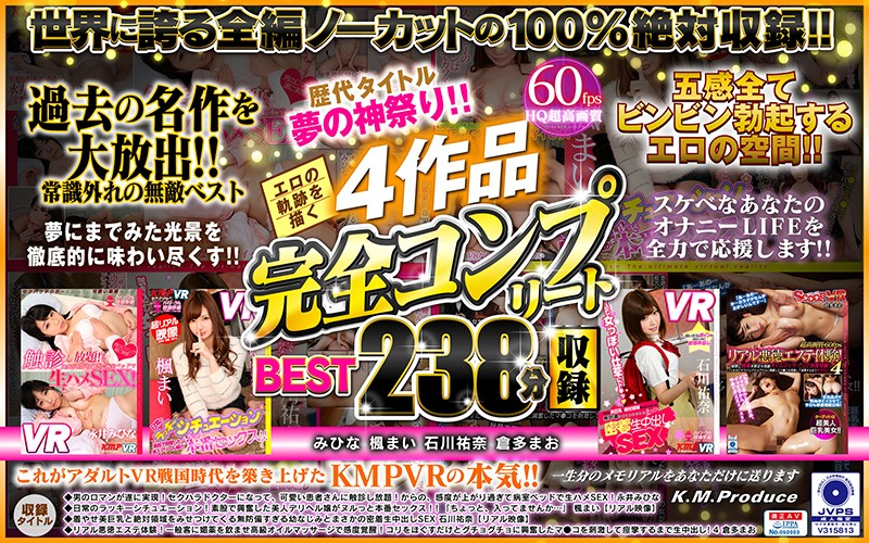 KMVR-776 [VR] A Divine Fuck Fest Of Dream-Cum-True Historical Titles!! 4 Videos That Trace The History Of Eroticism In This Complete Collection Best Hits Collection 238 Minutes Mihina Mai Kaede Yuna Ishikawa Mao Kurata