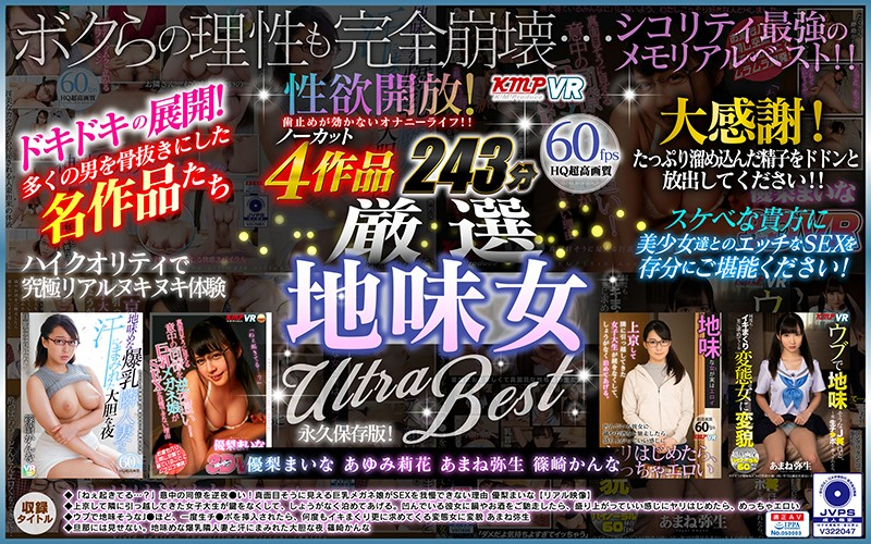 [KMVR-903][VR] Unleash Your Lust! An Uncontrollable Masturbation Life!! 4 Uncut Videos Super Selections Of Plain Jane Girls ULTRA BEST HITS COLLECTION 243 Minutes