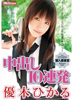 Undercover Investigator 10 Loads in a Row Creampie Hikaru Yuki Download