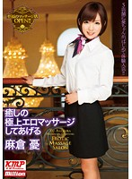 I'll Give You The Best Relaxing Massage You've Ever Had Yu Asakura Download