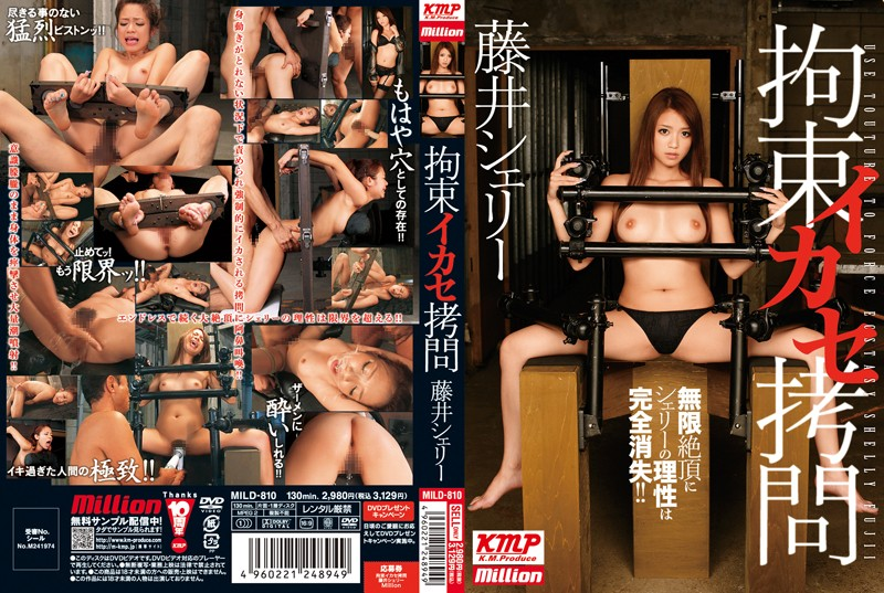 MILD-810 jav video Tied Up Orgasm Torture?Shelly Fujii