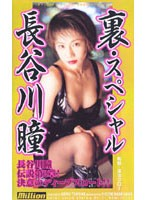 Hidden Side Special Hitomi Hasegawa Download