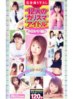 12 Charisma Idols: Cute Little Sisters Collection Download