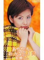 Ahh Maybe I Will Fuck After All. 3 Yellow Ran Monbu Download