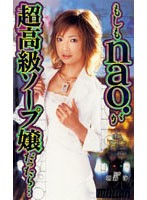 If nao. Was A Super High-Class Soapland Lady... 下載