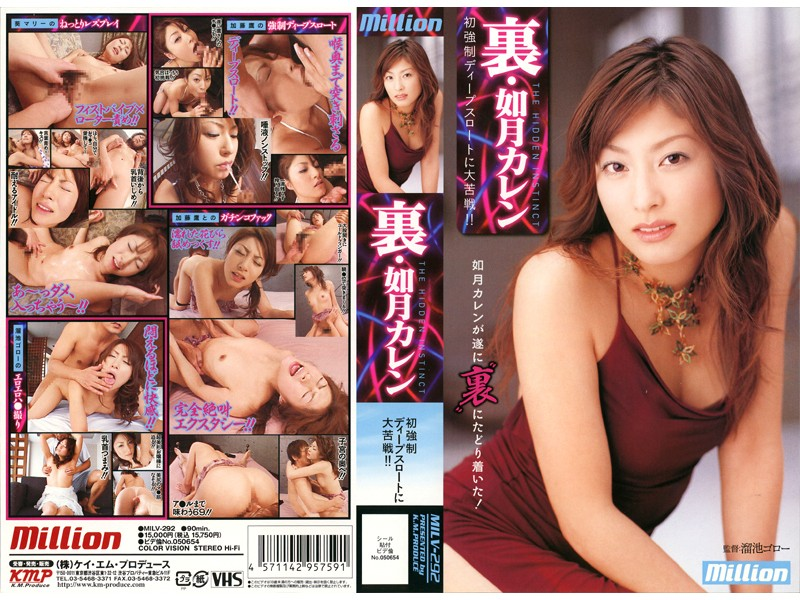 MILV-292 The Secret starring Karen Kisaragi - Slut, Ropes & Ties, Lesbian, Karen Kisaragi, Gonzo, Featured Actress