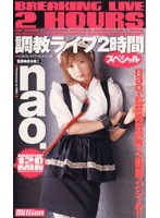Live Slave Training 2 Hours of Special Footage (Nao) 下載