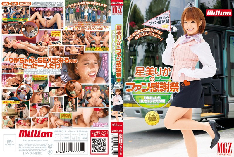 MKMP-012 japanese porn Rika Hoshimi 's Fan Thanksgiving Day – Rika's Epic Fuck