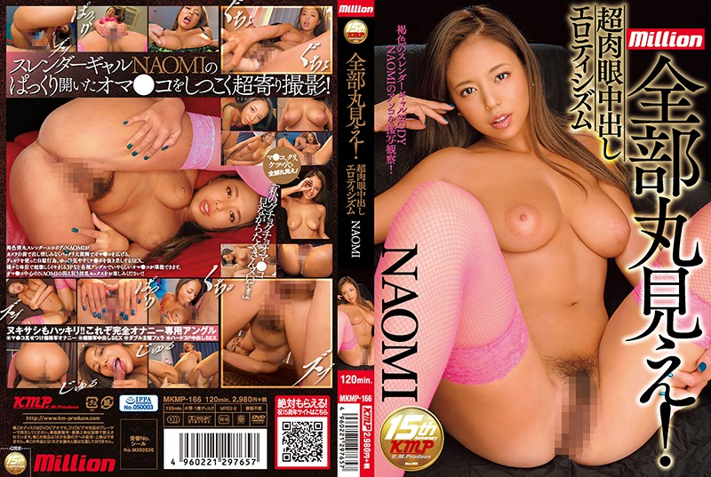 MKMP-166 She's Baring It All! Ultra Visible Creampie Eroticism NAOMI