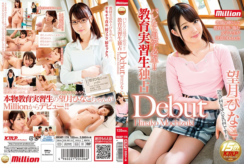 MKMP-176 If We're Caught, We'll Be Thrown Out Of School!! A Teacher Trainee Exclusive Debut Hina Mochizuki