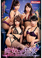 [MKMP-299] Banquet Of Sluts BITCHMONSTERHOUSE