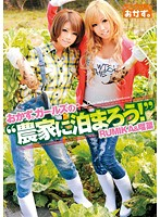 Grab Your Junk: Girls 'Let's Stay At The Farm! RUMIKA & Runa Download