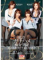 Private Hard Fucking Slut Academy! Four Female Teachers Give Their Students Sexy Education! Download