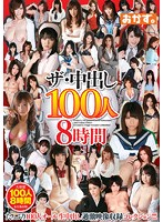 The Creampie 100 Girls 8 Hours Download