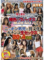 Exotic Black Beauties Bare Their Savage, Lusty Bodies, Thrusting Their Asses In Passionate Cumtastic Passion!! See These Brown Venuses <BLACK GAL> Vs Japanese Boys In A Cross Cultural Clash Of Sex! 20 Ladies 4 Hours Download