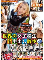 Let's Take a Creampie Walk With the World's Schoolgirls Download