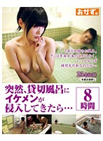 If A Hot Guy Suddenly Snuck Into My Private Bath... 8 Hours Download