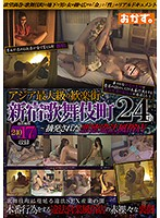 Asia's Biggest Pleasure District 24 Hours In Kabukicho, Shinjuku We Expose Illegal Sex Clubs Download