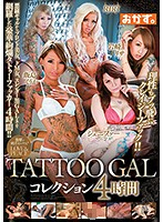 Tattooed Gal Collection 4 Hours (84okax00201ps)