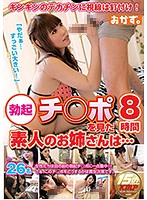 See What Happens When This Amateur Elder Sister Sees A Rock Hard Cock... 8 Hours Download