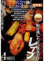 A Sudden Tragedy & Nightmare An Inescapable Rape 4 Hours Download
