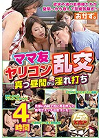 A Mama Friends Fuck Fest Orgy A Cum Crazy Afternoon 4 Hours Download