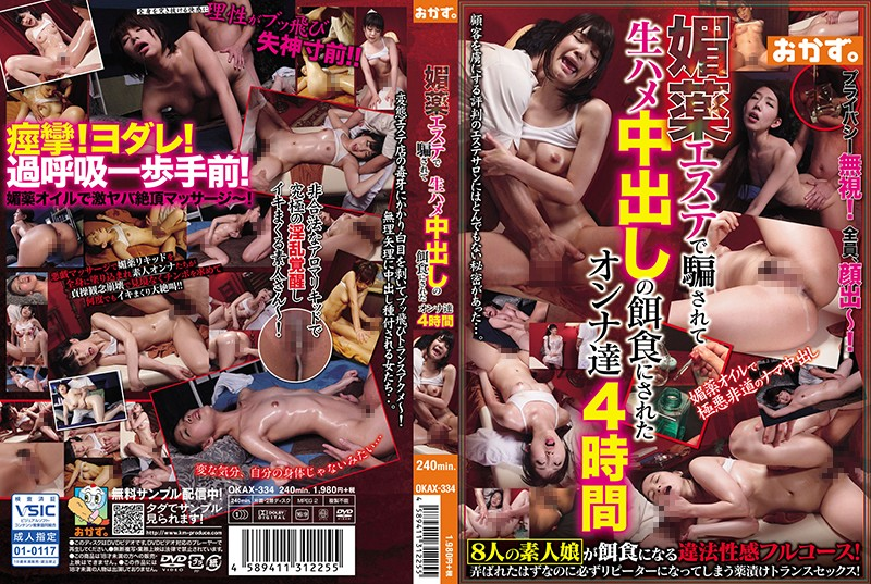 OKAX-334 Trick By Aphrodisiac Massage Parlor Raw Fucking Creampie Victims 4 Hour