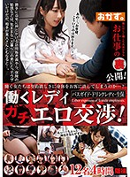 Hard-Working Ladies A Seriously Erotic Negotiation! 4 Hours Download