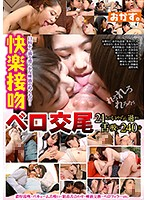 Pleasurable Kissing with Tongue Download
