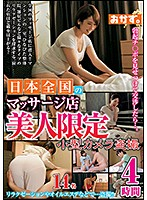 Japan National Massage Clinic Only Hot Chicks Hidden Camera Peeping 4 Hours Download