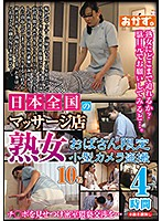 Massage Parlors From Across Japan. Mature Women Only. Secretly Filmed With A Hidden Camera. 4 Hours Download
