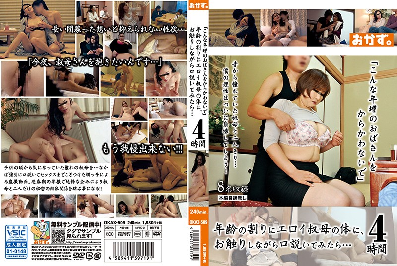 "OKAX-509 ""Don't Tease An Old Woman Like Me"" My Aunt Has A Sexy Body Despite Her Age So I Touched Her And Seduced Her... 4 Hours"