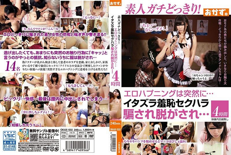 OKAX-532 Real Amateur Pranks! Sudden Sexual Happenings... Pranks, Shame, Sexual Harassment, Tricked And Made To Take Off Their Clothes... 4 Hours