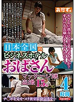 Nationwide Business Hotel Old Lady Masseuses All Over Japan 4 Peeping Hours Download