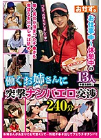 Picking Up Hotties On The Job - Sudden Seduction 240 Minutes Download