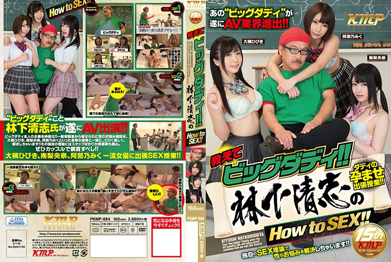 PKMP-884 Please Teach Me Big Daddy!! Kiyoshi Hayashishita In How To Sex!!
