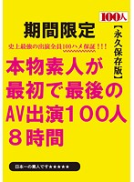 Real Amateurs, One Time Only: 100 People, 8 Hrs. 下載