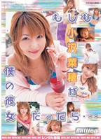 If Naho Ozawa Was My Girlfriend... Download