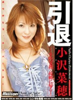 Retired - Naho Ozawa Goes Back To Her Hometown 下載