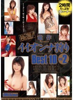 Best Selection! Ryusaku Is On The Hunt For Good Women. Best10 vol. 2 Download