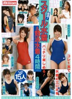 Best Selection ! School Swimsuits & Competitive Swimsuits Download