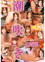 Best Selection! 4 Hours Of Squirting 5 Download