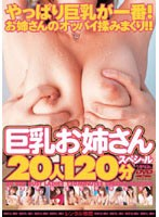 20 Girls With Big Tits 120 Minute Special 下載