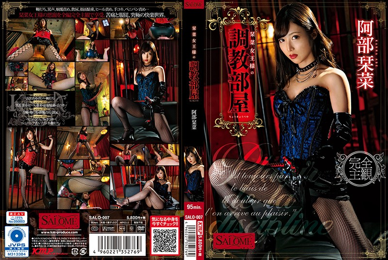 SALO-007 japan av Queen Kanna And Her Breaking In Sex Room Kanna Abe