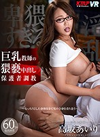 [VR] Breaking In My Busty Teacher With Filthy Creampie Fucks Airi Takasaka Download