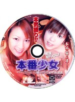 Sex With a Girl. Nozomi and Yume 下載