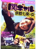 Monthly Kansai Gals Kan Gal The Woman From Shichijo Kyoto Download